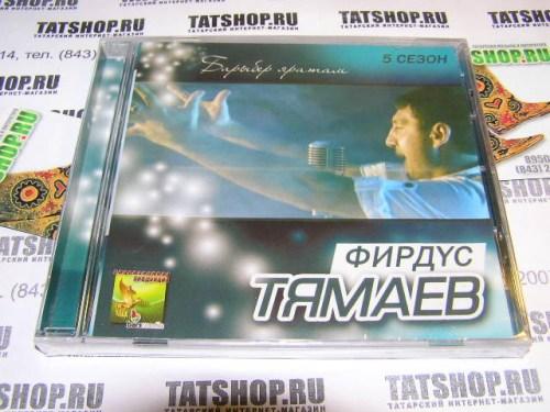 CD. Фирдус Тямаев. Барыбер яратам Image 1