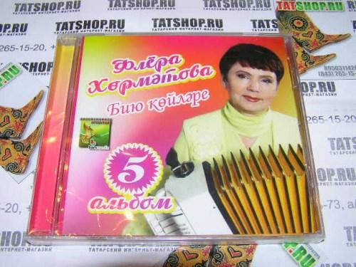 CD. Флюра Хурматова. Танцевальные мелодии №5 Image 1