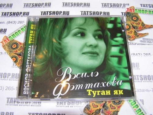CD. Василя Фаттахова. Туган як Image 1