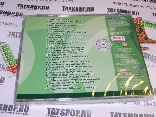 CD. Салават Фатхетдинов. Элегэ сон тугел Image 2