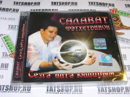 CD. Салават Фатхетдинов. Сезгэ илтэ юлларым... Image 1