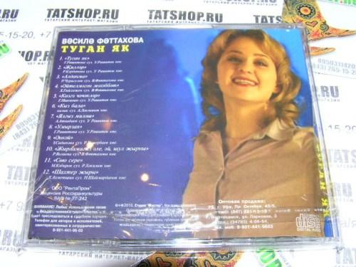 CD. Василя Фаттахова. Туган як Image 2