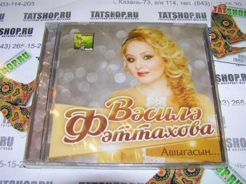 CD. Василя Фаттахова. Ашыгасын... Image 1