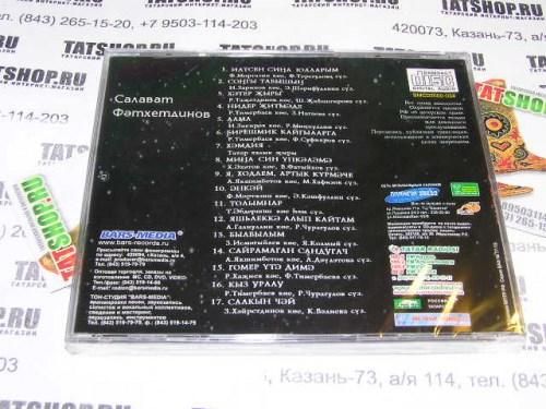 CD. Салават Фатхетдинов. Сезгэ илтэ юлларым... Image 2