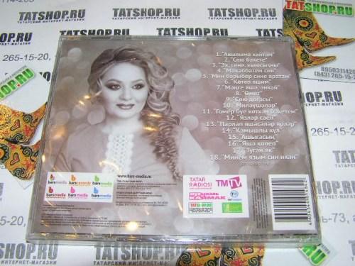 CD. Василя Фаттахова. Ашыгасын... Image 2