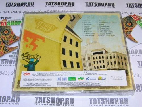 CD. Ittifaq. Бәлки (рэп альбом) Image 3
