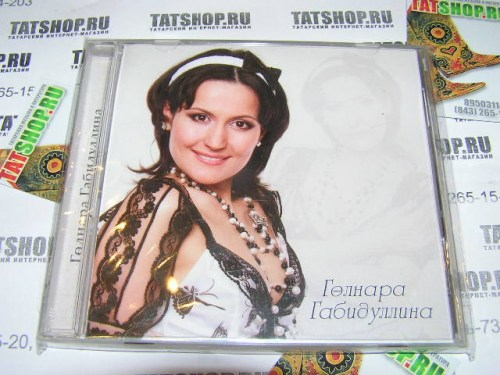 CD. Гульнара Габидуллина Image 1