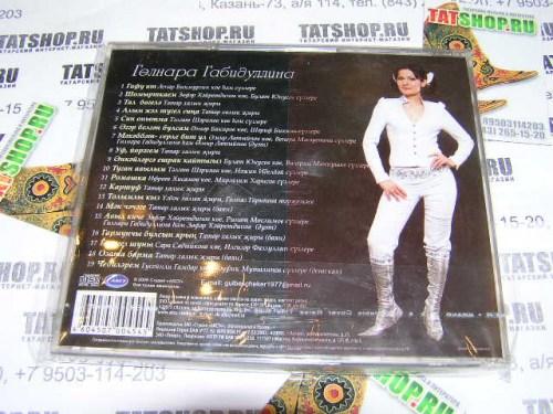 CD. Гульнара Габидуллина Image 2