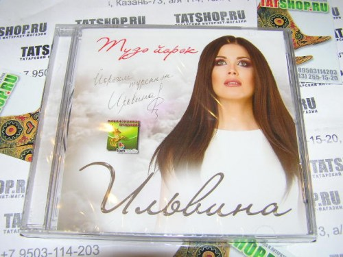 CD. Ильвина. Тузэ йорэк Image 1