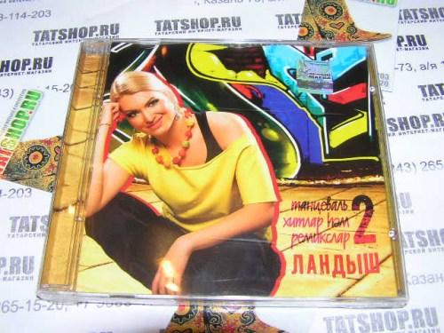 CD. Ландыш Нигматжанова. Танцеваль хитлар & remixes №2 Image 1