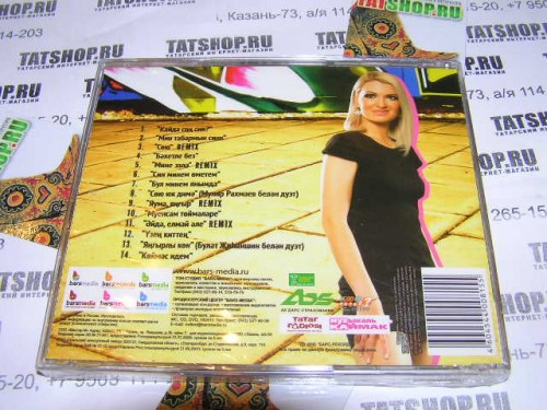 CD. Ландыш Нигматжанова. Танцеваль хитлар & remixes №2 Image 2