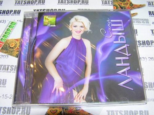 CD. Ландыш Нигматжанова. Сиңа Image 1