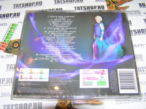 CD. Ландыш Нигматжанова. Сиңа Image 2
