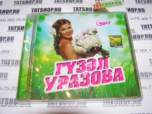MP3. Гузель Уразова. 80 песен Image 1
