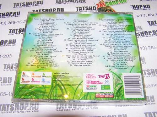 MP3. Гузель Уразова. 80 песен Image 2