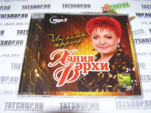 MP3. Лучшие песни Хании Фархи Image 1