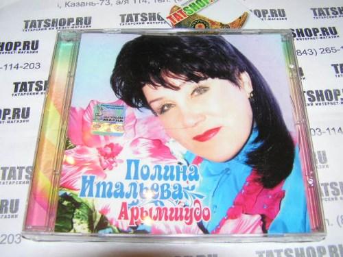 CD. Полина Итальева. Арымшудо Image 3