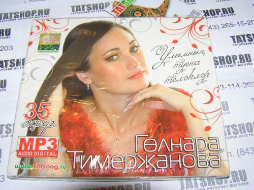 MP3. Гульнара Тимержанова. Улымнын туенда телэклер Image 1