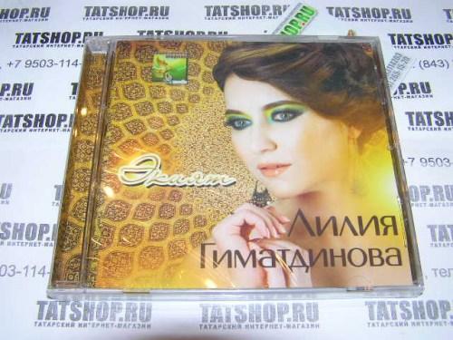 CD. Лилия Гиматдинова. Экият Image 1