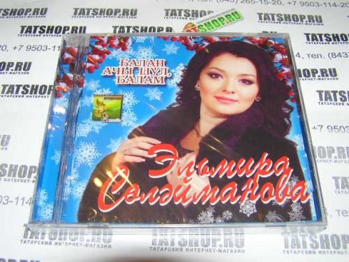 CD. Эльмира Сулейманова. Балан ачы шул, балам Image 1