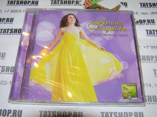 CD. Алина Даутова. Минем бэхеткэ туган Image 1