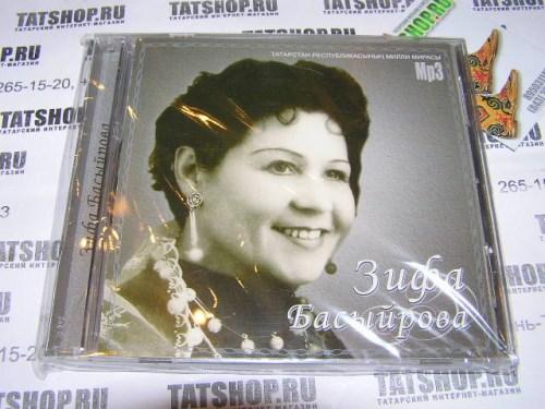 MP3. Зифа Басыйрова Image 1