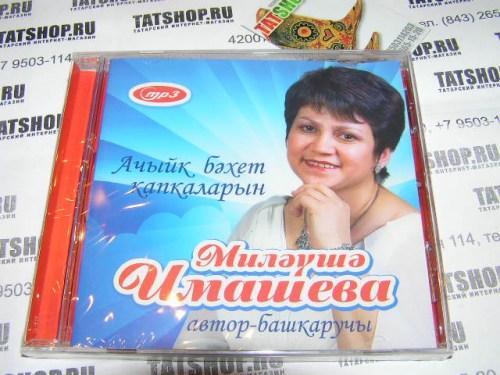 MP3. Песни автора-исполнителя Миляуши Имашевой Image 1