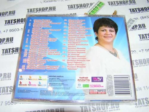 MP3. Песни автора-исполнителя Миляуши Имашевой Image 2
