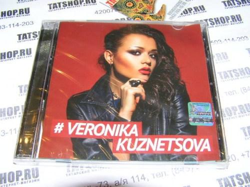 CD. Вероника Кузнецова Image 1