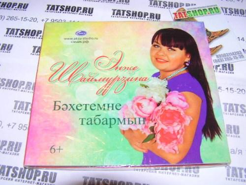 CD. Энже Шаймурзина. Бэхетемне табармын Image 1