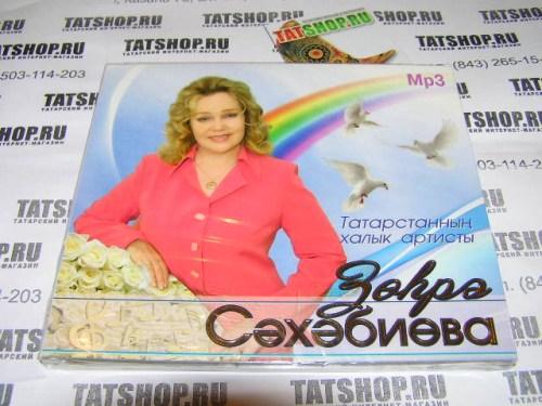 MP3. Зухра Сахабиева. 120 песен Image 1