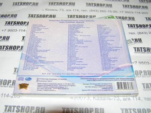 MP3. Зухра Сахабиева. 120 песен Image 2