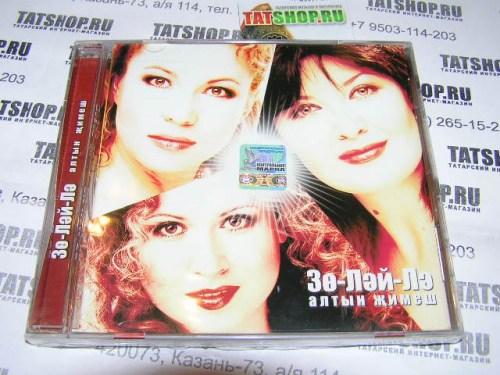 CD. Зо-лэй-лэ. Алтын жимеш Image 1