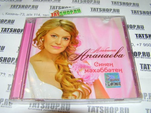 CD. Альбина Апанаева. Синен мэхэббэтен Image 1