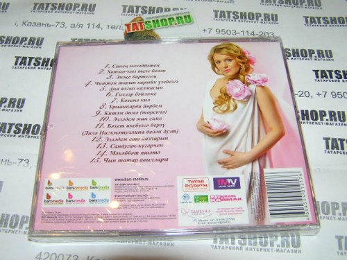 CD. Альбина Апанаева. Синен мэхэббэтен Image 2