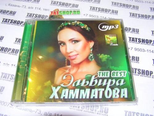MP3. Эльвира Хамматова. Лучшее! Image 1