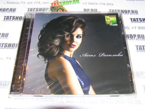 CD. Айгуль Рахимова. Айгөл Рахимова Image 1