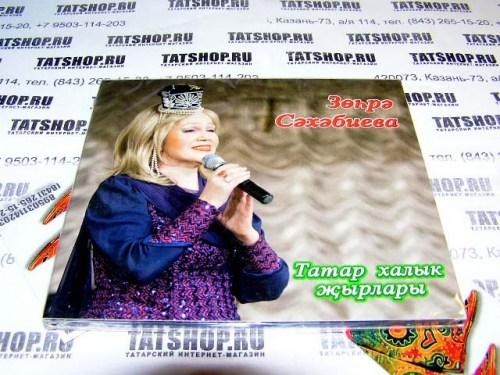 CD. Зухра Сахабиева. Татарские народные песни Image 1
