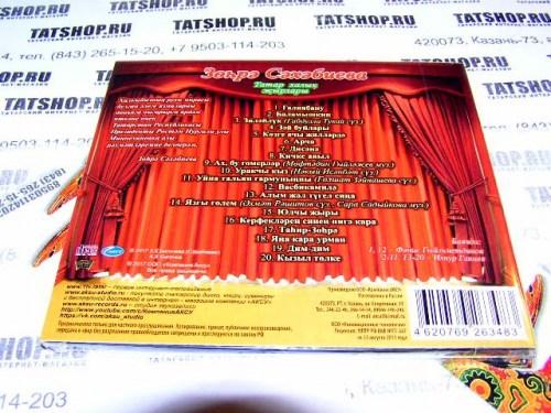 CD. Зухра Сахабиева. Татарские народные песни Image 2
