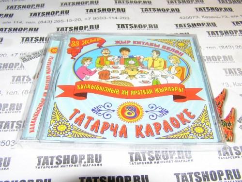 CD. Татарча караоке. Сез жырлагыз, мин уйныйм. №8 Image 2