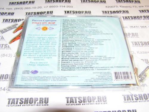 CD. Татарча караоке. Сез жырлагыз, мин уйныйм. №8 Image 1