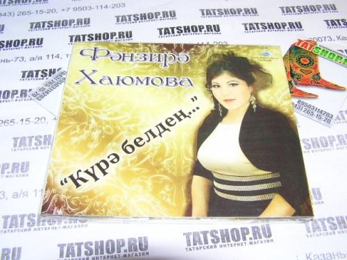CD. Фанзира Хаюмова. Күре белдең... Image 1