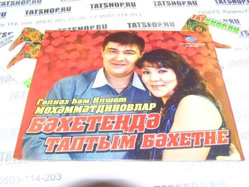 CD. Гульназ и Ильшат Мухаметдиновы. Бәхетеңдә таптым бәхетне Image 2
