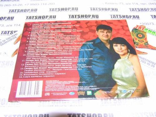 CD. Гульназ и Ильшат Мухаметдиновы. Бәхетеңдә таптым бәхетне Image 1