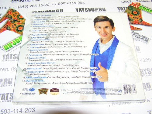 CD. Рифат Зарипов. Super Шоу 5 Image 2