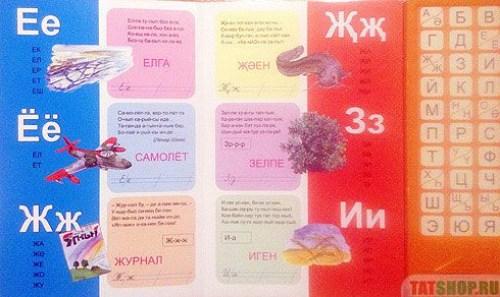 Татарская азбука для самых маленьких. Говорящая книжка-игрушка Image 1