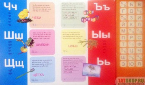 Татарская азбука для самых маленьких. Говорящая книжка-игрушка Image 2
