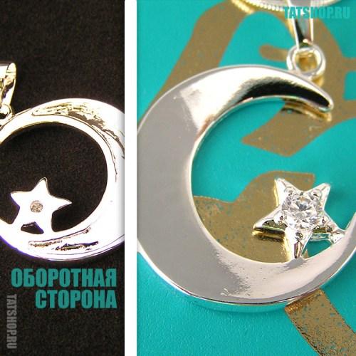 Серебряный кулон «Полумесяц со звездой» с фианитом и цепочкой Image 3