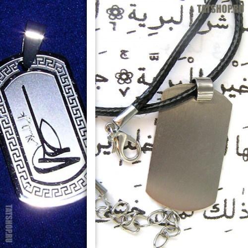 Мусульманский кулон из нержавеющей стали «Аллах» Image 0