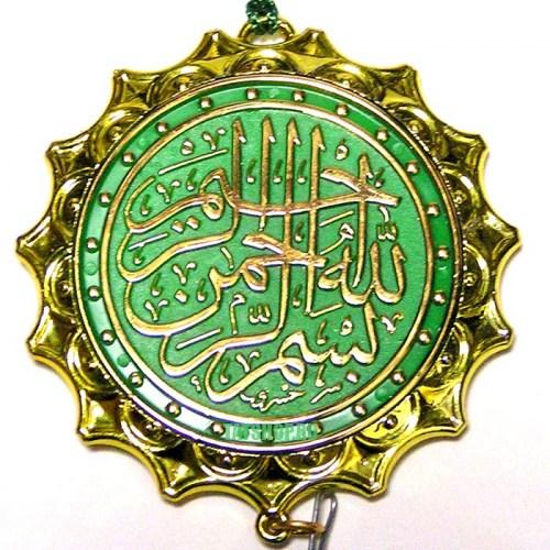 Подвеска «Басмала» зелёная Image 1